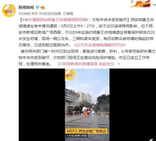 西安明秦王府一处城墙坍塌瞬间:4人受伤 4车受损